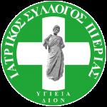 Ιατρικός Σύλλογος Πιερίας