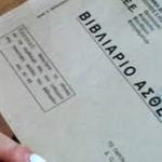 ΒΙΒΛΙΑΡΙΟ ΥΓΕΙΑΣ